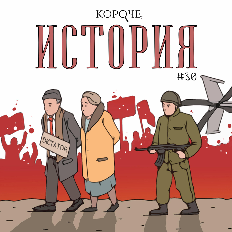 Выпуск №30. Румыния. Николае Чаушеску
