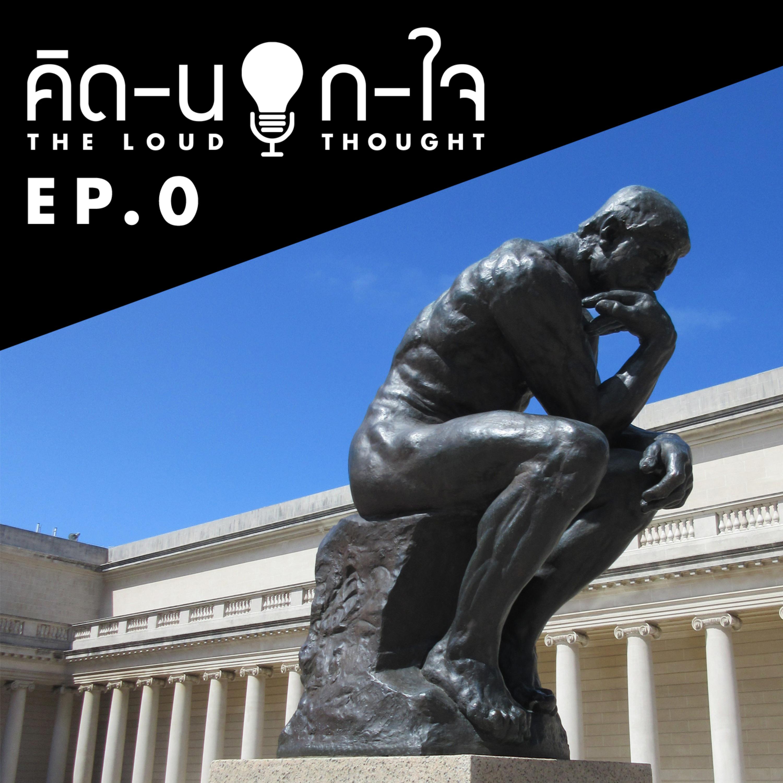 """คิด-นอก-ใจ EP.0 : Prologue - ทำไมต้อง """"คิด-นอก-ใจ"""""""