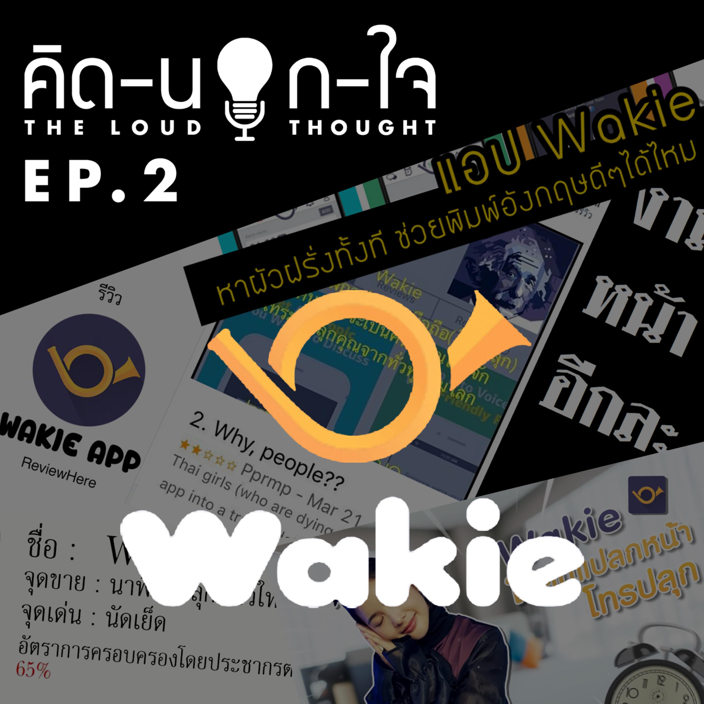 คิด-นอก-ใจ EP.2 : เรื่องเล่าชาว Wakie