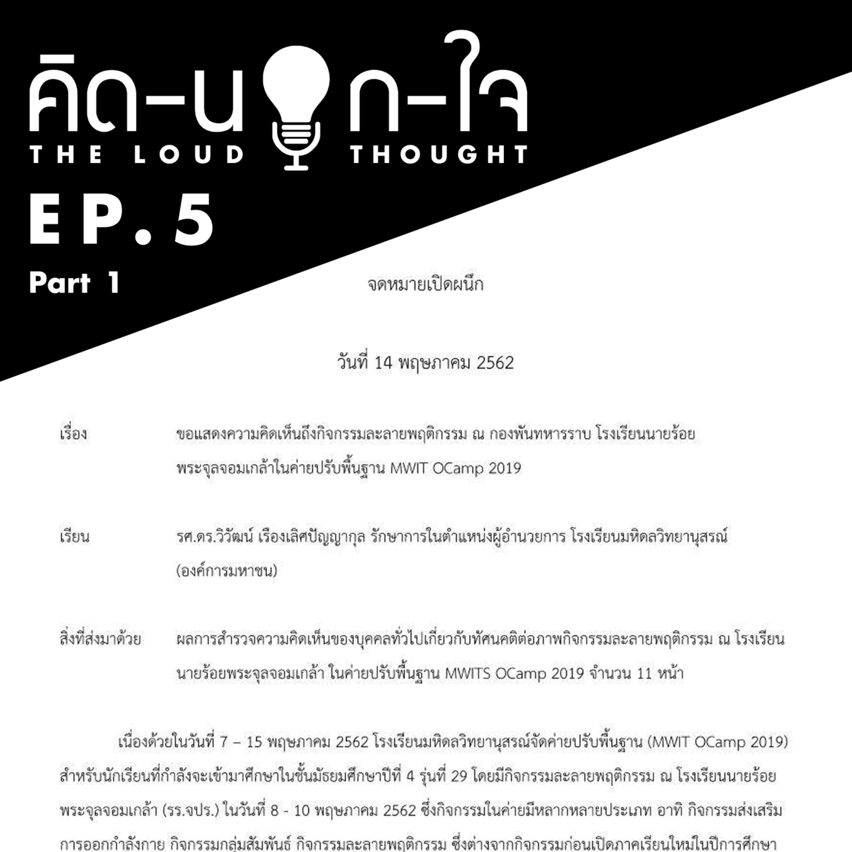 คิด-นอก-ใจ EP.5 : โรงเรียนของหนู feat. ERK (Part 1)
