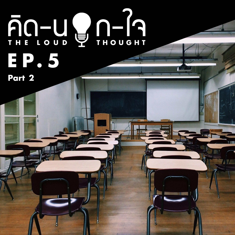 คิด-นอก-ใจ EP.5 : โรงเรียนของหนู feat. ERK (Part 2)