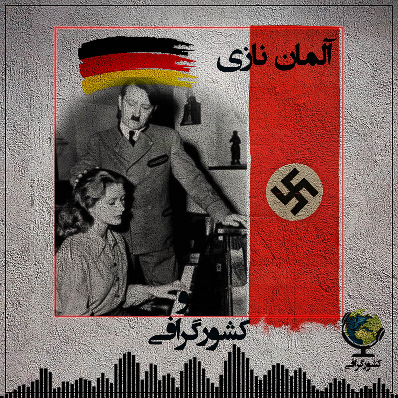 آلمان | نازی