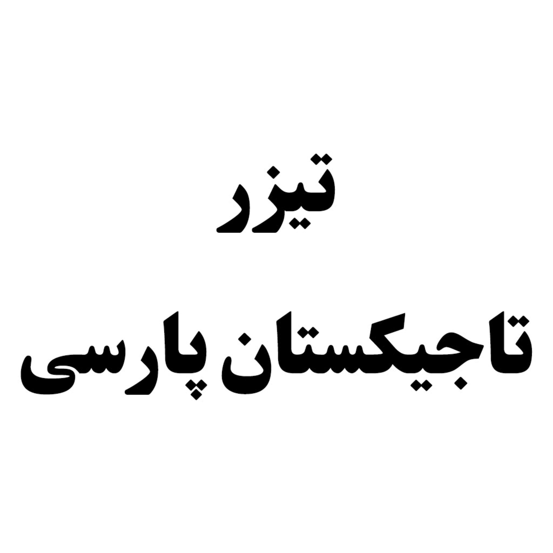تیزر تاجیکستان فارسی | آنچه در این اپیزود از رادیو کشورگرافی خواهید شنید