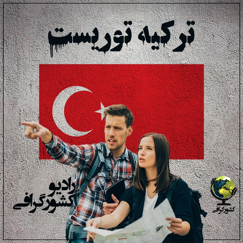 ترکیه   توریست