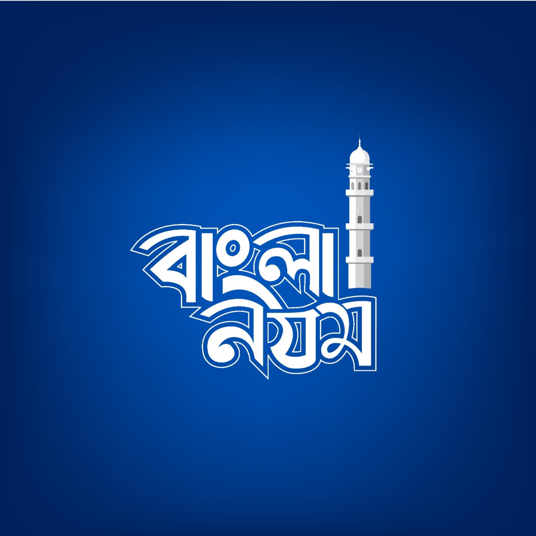 ইসলামি গান | মৌলভি মোহাম্মদ সলিমুল্লাহ | জিয়ন কাঠি