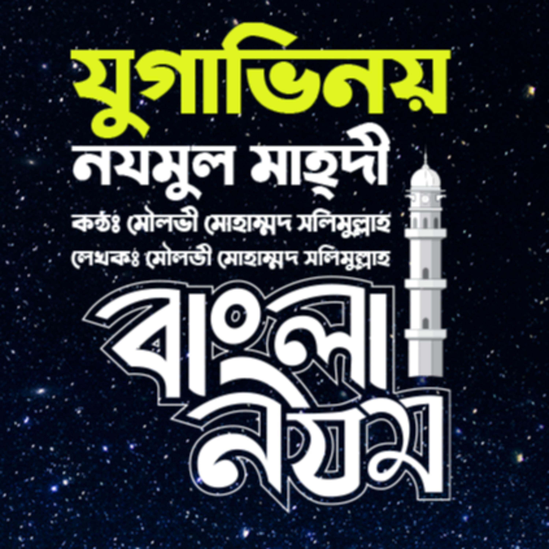 ইসলামি গান | মৌলভি মোহাম্মদ সলিমুল্লাহ| যুগাভিনয়