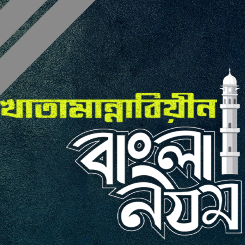 বাংলা নযম | মৌলভি মোহাম্মদ সলিমুল্লাহ | খাতামান্নাবিয়ীন
