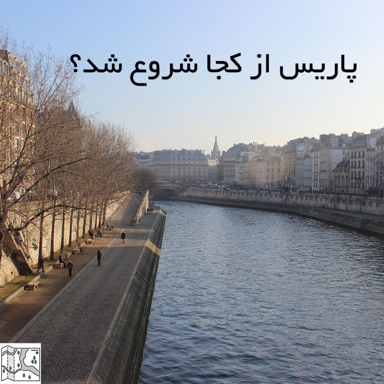 اپیزود پنجم: پاریس از کجا شروع شد؟