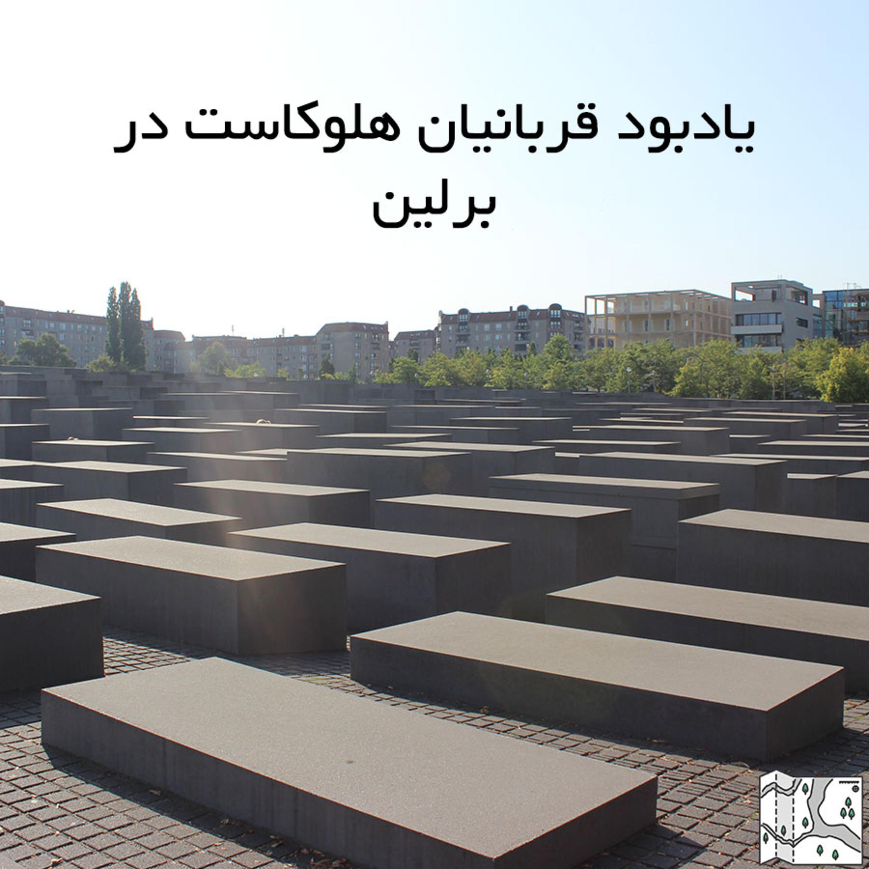 اپیزود پانزدهم: یادبود قربانیان هلوکاست در برلین