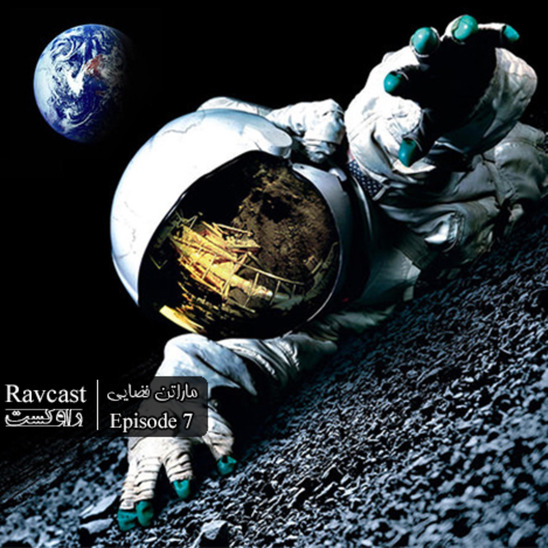 ماراتن فضایی