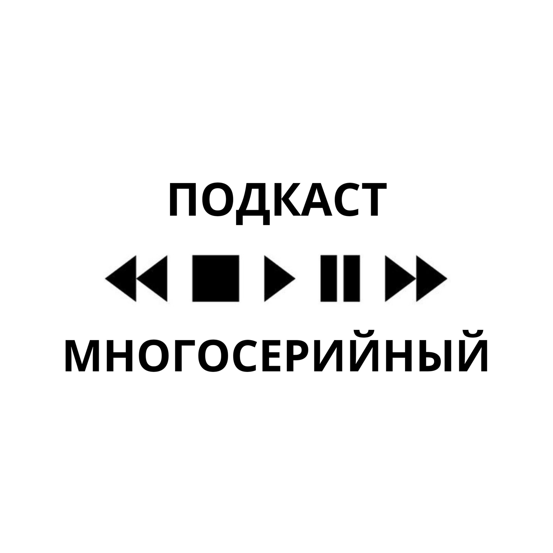 """""""Многосерийный"""" Episode 4. Король Тигров"""