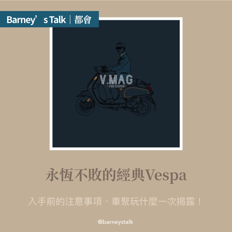 都會|永恆不敗的經典Vespa|偉士牌線上雜誌