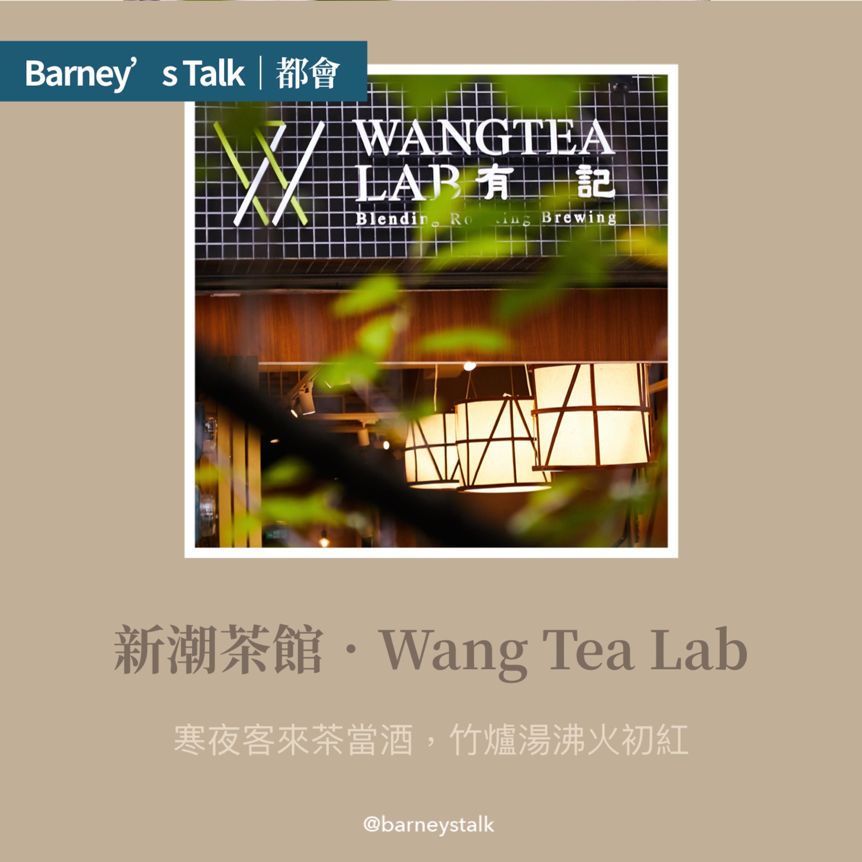 都會|新潮茶館.Wang Tea Lab