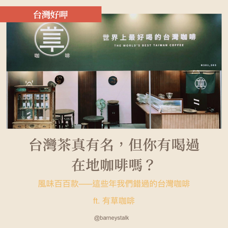 台灣好呷 台灣茶真有名,但你有喝過在地咖啡嗎? 有草咖啡