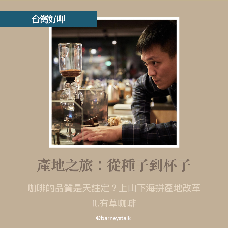 台灣好呷|產地之旅:從種子到杯子|有草咖啡