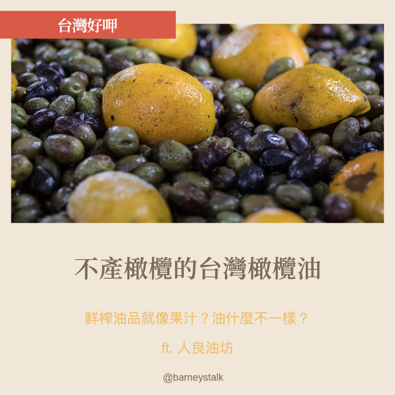 台灣好呷 不產橄欖的台灣橄欖油 人良油坊