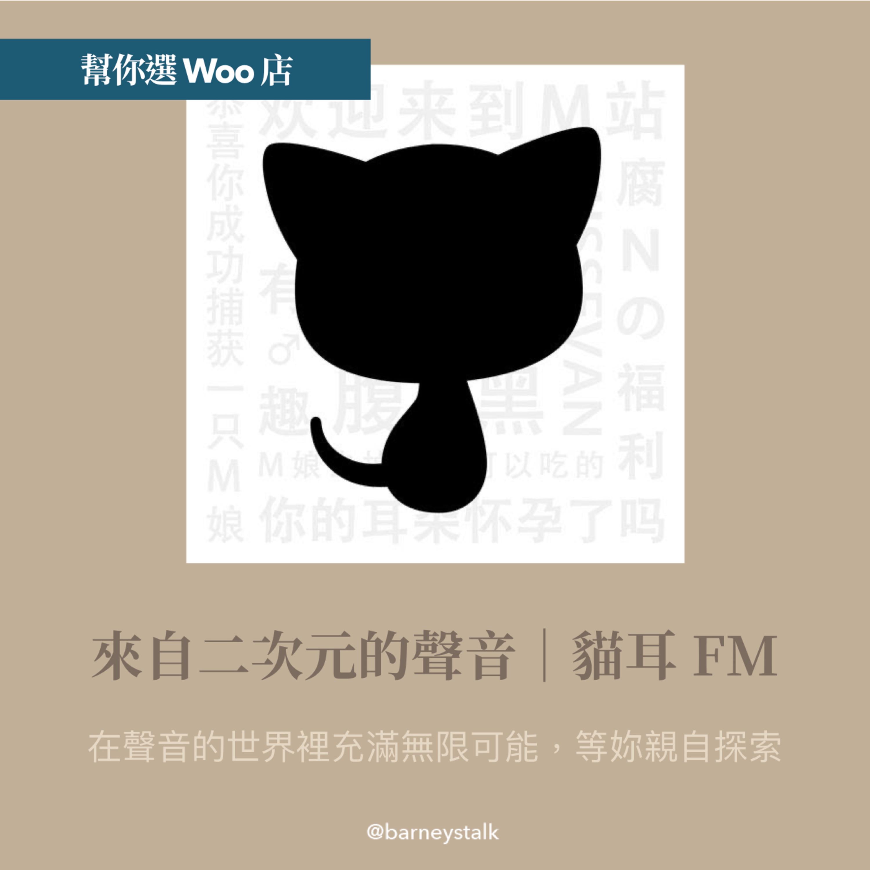 幫你選 Woo 店|來自二次元的聲音|貓耳 FM