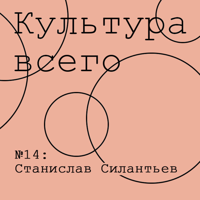 14. Станислав Силантьев. Культура независимого кураторства