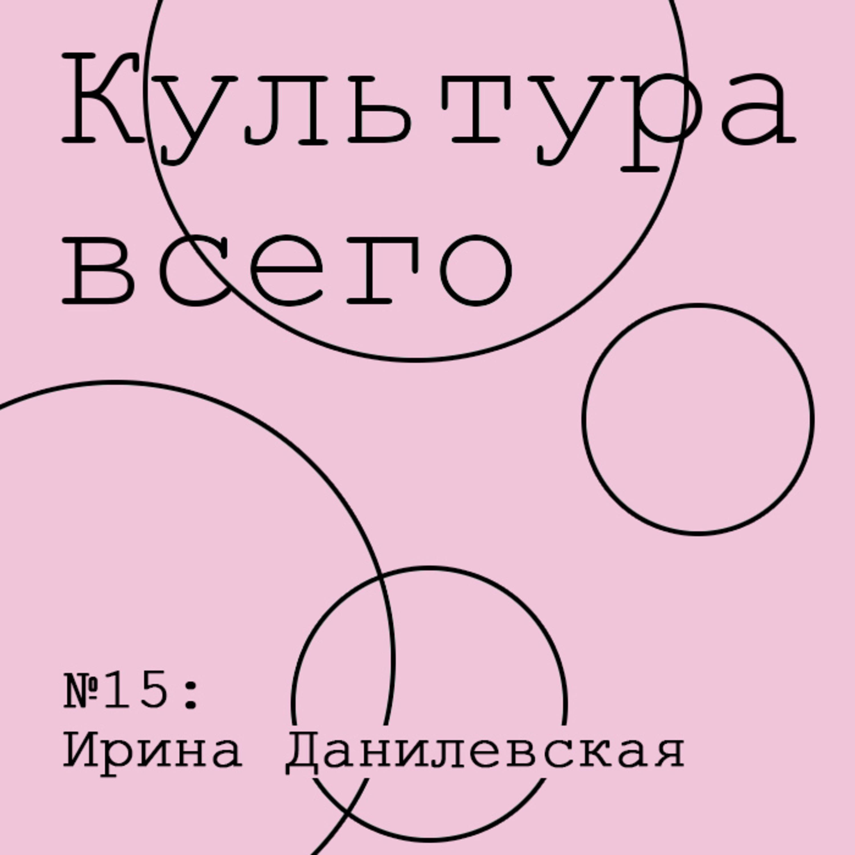 15. Ирина Данилевская. Культура моды