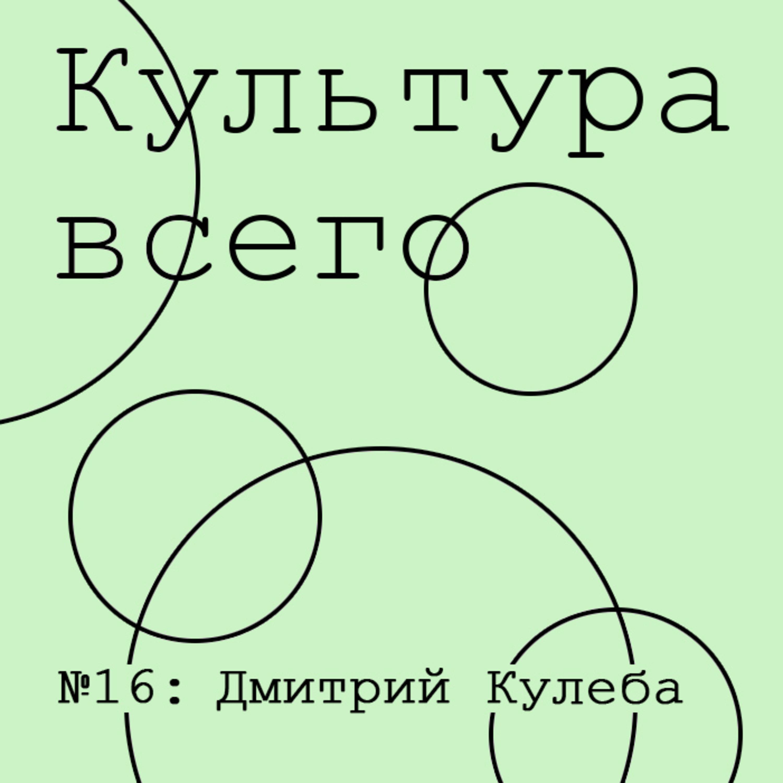 16. Дмитрий Кулеба. Культура дипломатии