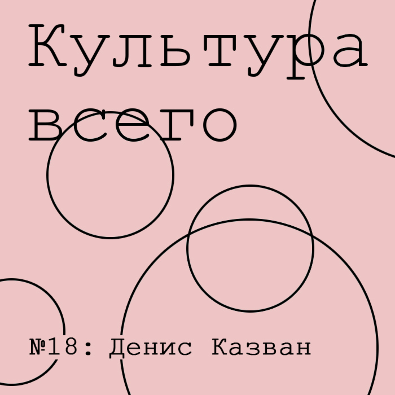 18. Денис Казван. Культура PR