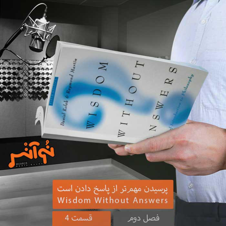 16. پرسيدن مهمتر از پاسخ دادن است