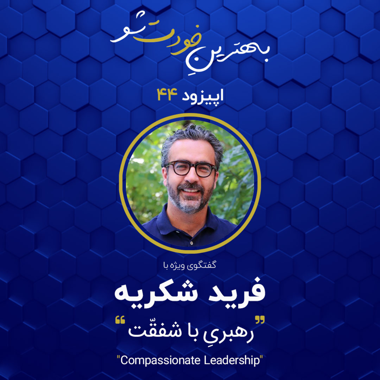 اپیزود 44: رهبری با شفقّت با فرید شکریه
