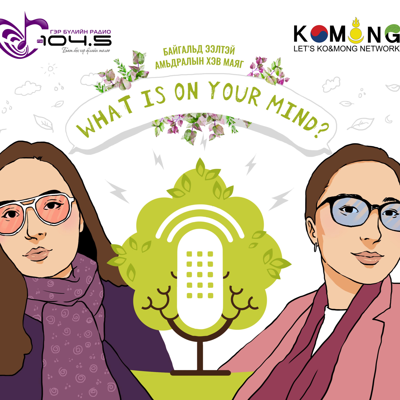 Гэр бүлийн радио 104.5's Podcast
