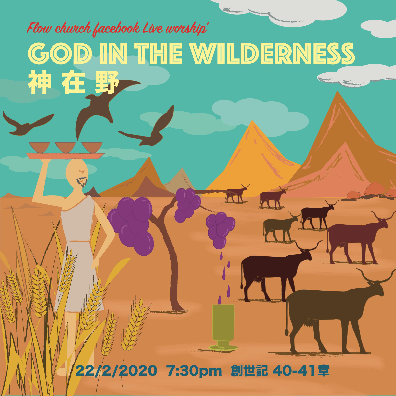 【曠野】神在野 / 講員: 徐家耀 / 200222 【歡迎到我們的FB專頁足本重溫整個網上崇拜】