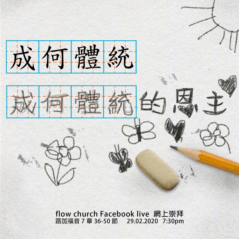 【曠野】成何體統的恩主 / 講員: 王礽福 / 200229 【歡迎到我們的FB專頁足本重溫整個網上崇拜】