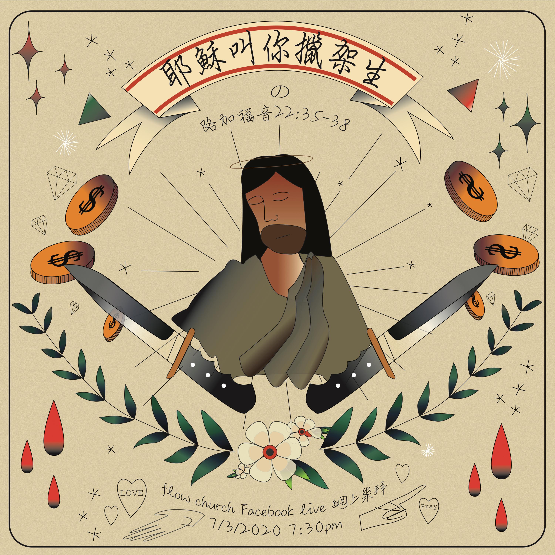 【夠了】耶穌叫你擸架生 / 講員: 陳韋安 / 200307 【歡迎到我們的FB專頁足本重溫整個網上崇拜】