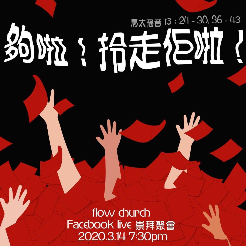 【夠了】夠啦!拎走佢啦! / 講員: 潘智剛 / 200314 【歡迎到我們的FB專頁足本重溫整個網上崇拜】