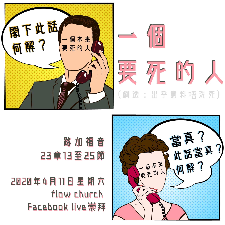 【夠了】一個要死的人 / 講員: 潘智剛 / 200411 【歡迎到我們的FB專頁足本重溫整個網上崇拜】