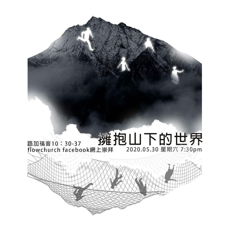 【隔離】擁抱山下的世界 / 講員: 黎耀恩 / 200530 【歡迎到我們的FB專頁足本重溫整個網上崇拜】