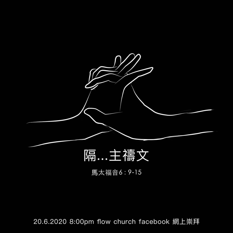 【隔離】隔…主禱文 / 講員: 陳偉迦 / 200620【歡迎到我們的FB專頁足本重溫整個網上崇拜】