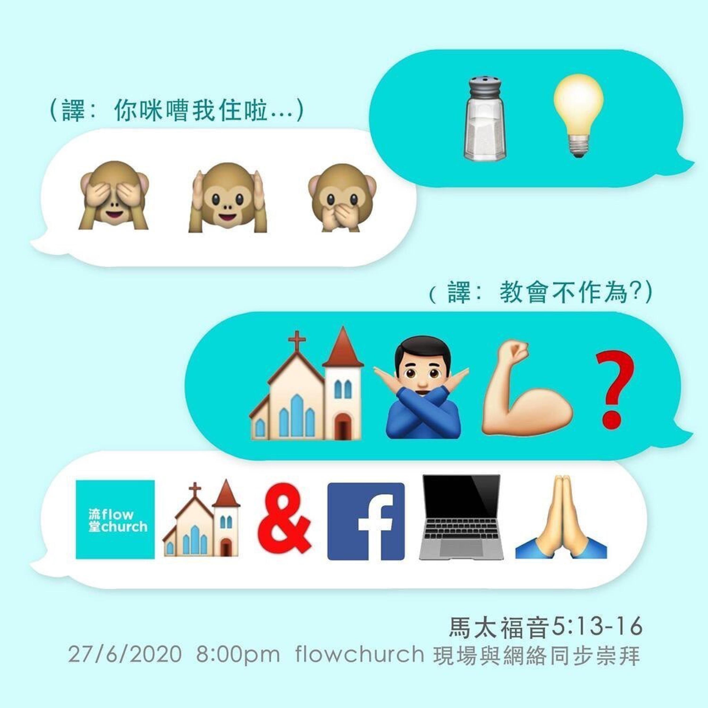 【隔離】教會不作為? / 講員: 王少勇 / 200627【歡迎到我們的FB專頁足本重溫整個網上崇拜】