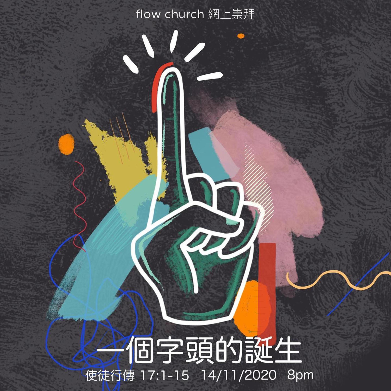 【誕生】一個字頭的誕生 / 講員: 潘智剛/ 201114【歡迎到我們的FB專頁足本重溫整個網上崇拜】