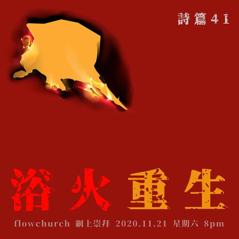 【誕生】浴火重生 / 講員: 陳偉迦 / 201121【歡迎到我們的FB專頁足本重溫整個網上崇拜】