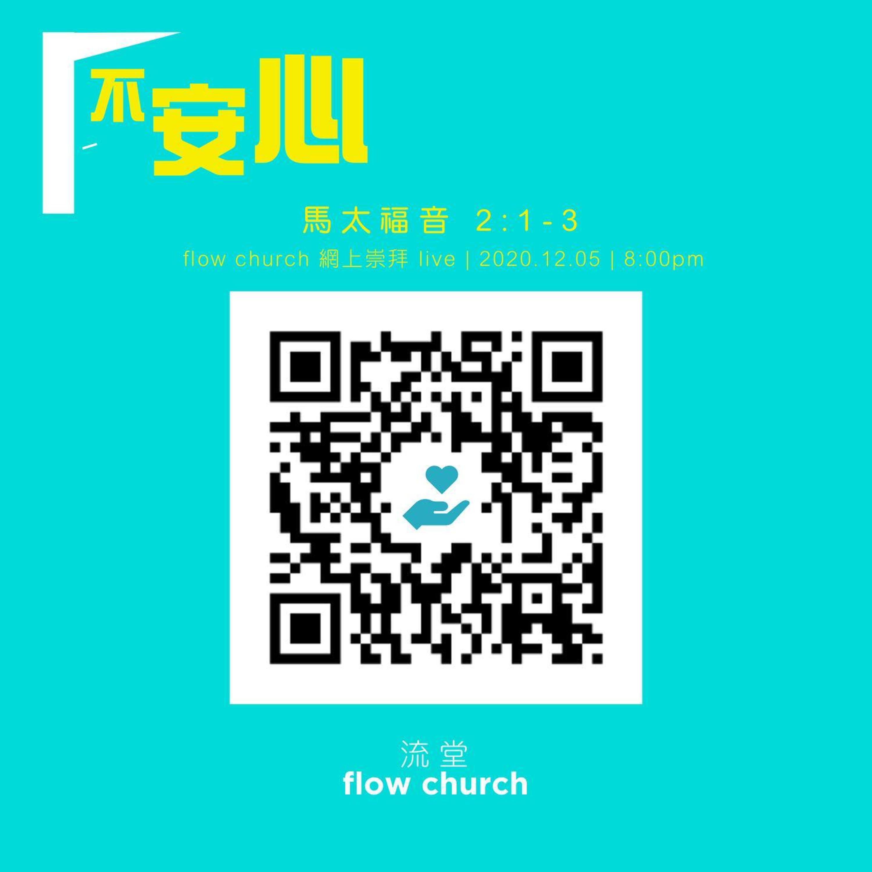 【誕生】不安心 / 講員: 陳韋安 / 201205【歡迎到我們的FB專頁足本重溫整個網上崇拜】