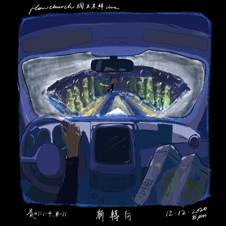 【誕生】新轉向 / 講員: 潘智剛 / 201212【歡迎到我們的FB專頁足本重溫整個網上崇拜】