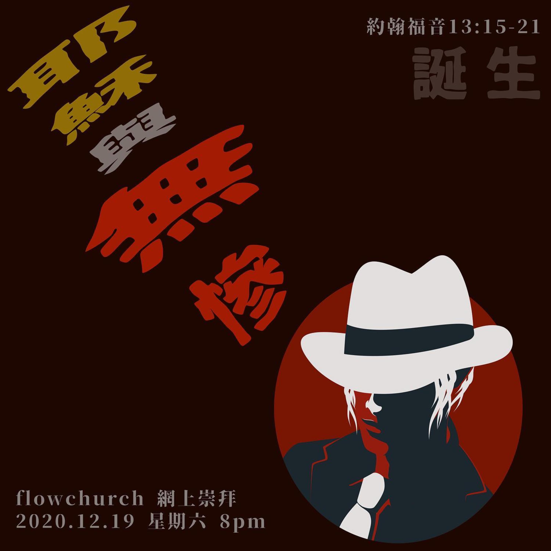 【誕生】耶穌與無慘 / 講員: 陳偉迦 / 201219【歡迎到我們的FB專頁足本重溫整個網上崇拜】