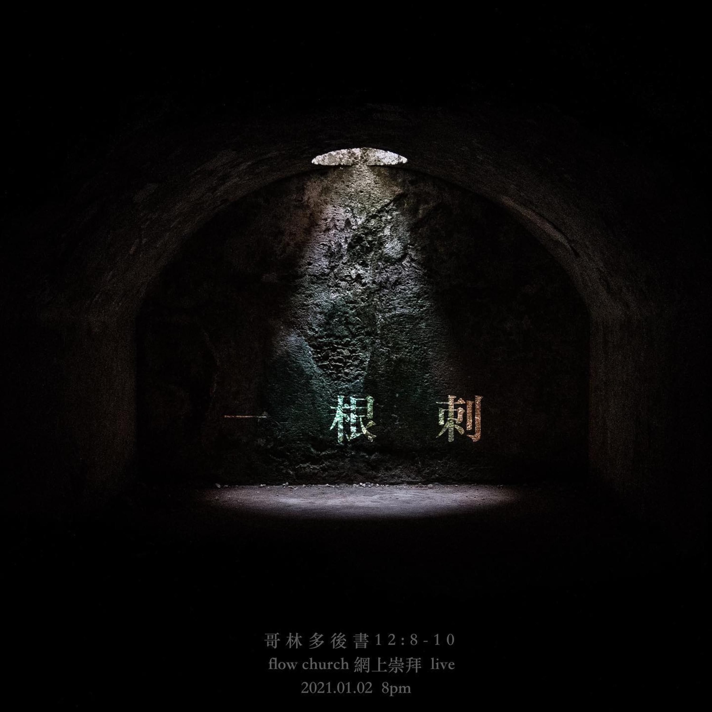 【重整】一根刺 / 講員: 陳韋安 / 210102【歡迎到我們的FB專頁足本重溫整個網上崇拜】