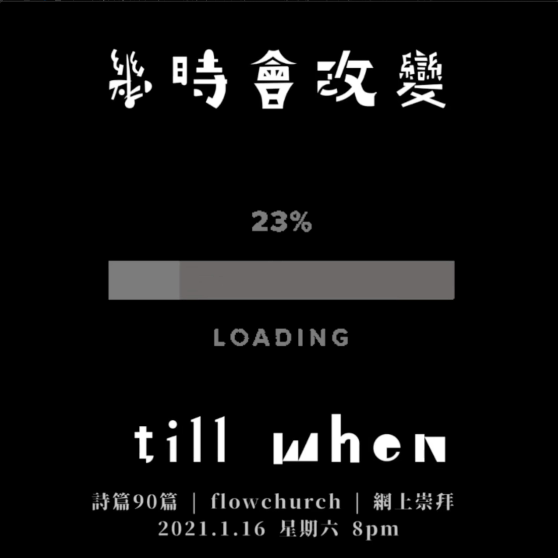 【重整】幾時會改變 — till when / 講員: 陳偉迦 / 210116【歡迎到我們的FB專頁足本重溫整個網上崇拜】