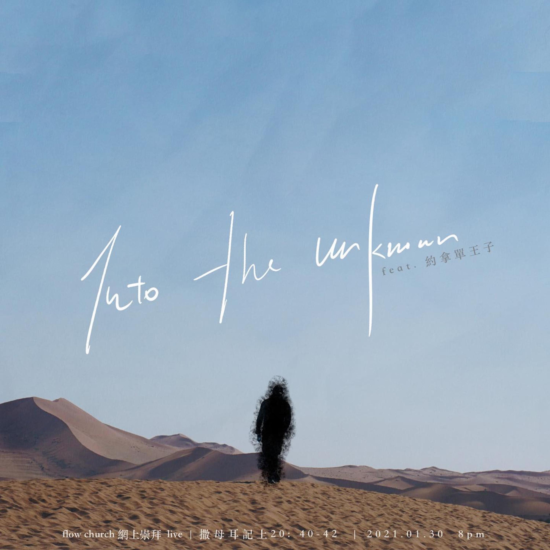 【重整】Into the unknown (feat. 約拿單王子) / 講員: 劉泳兒 / 210130【歡迎到我們的Youtube足本重溫整個網上崇拜】