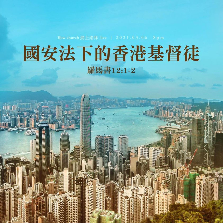 【要人】國安法下的香港基督徒 / 講員: 陳韋安 / 210306【歡迎到我們的Youtube足本重溫整個網上崇拜】