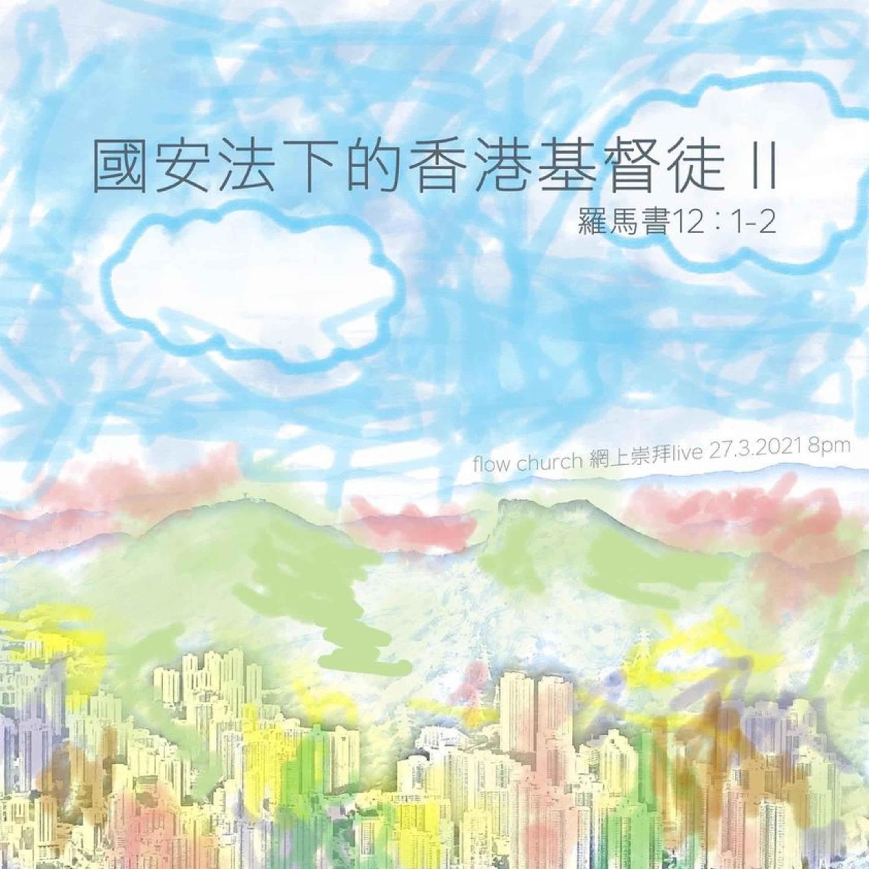 【要人】國安法下的香港基督徒II / 講員: 陳韋安 / 210327【歡迎到我們的Youtube足本重溫整個網上崇拜】