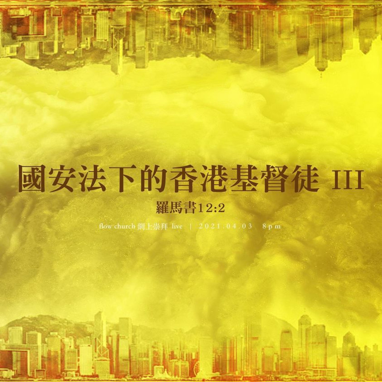 【要人】國安法下的香港基督徒III / 講員: 陳韋安 / 210403【歡迎到我們的Youtube足本重溫整個網上崇拜】