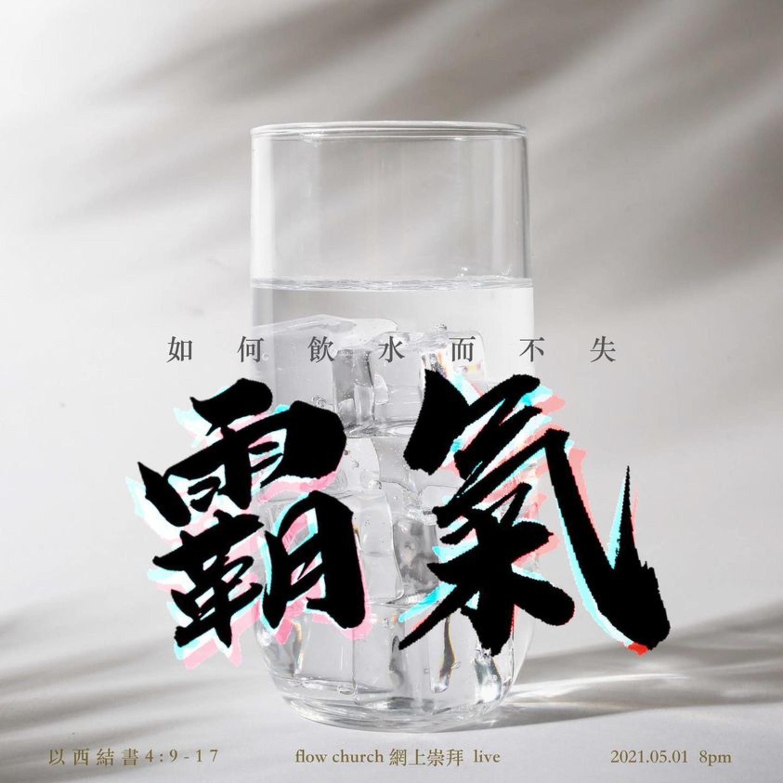 【飲水】如何飲水而不失霸氣/ 講員: 陳韋安 / 210501【歡迎到我們的Youtube足本重溫整個網上崇拜】