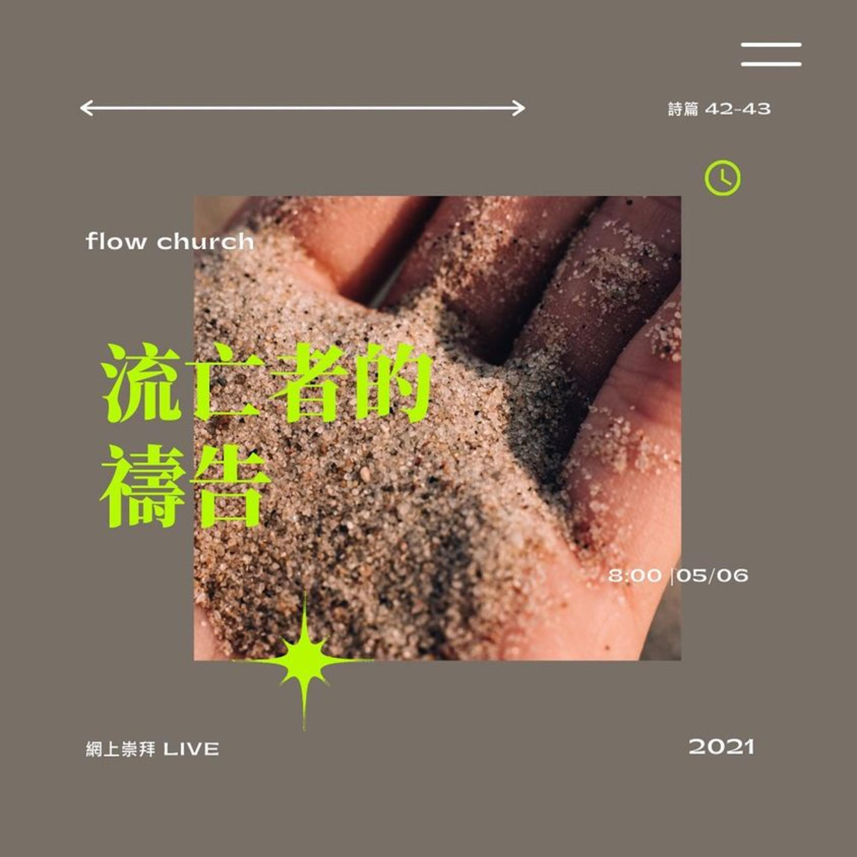 【飲水】流亡者的禱告/ 講員: 陳韋安/ 210605【歡迎到我們的Youtube足本重溫整個網上崇拜】