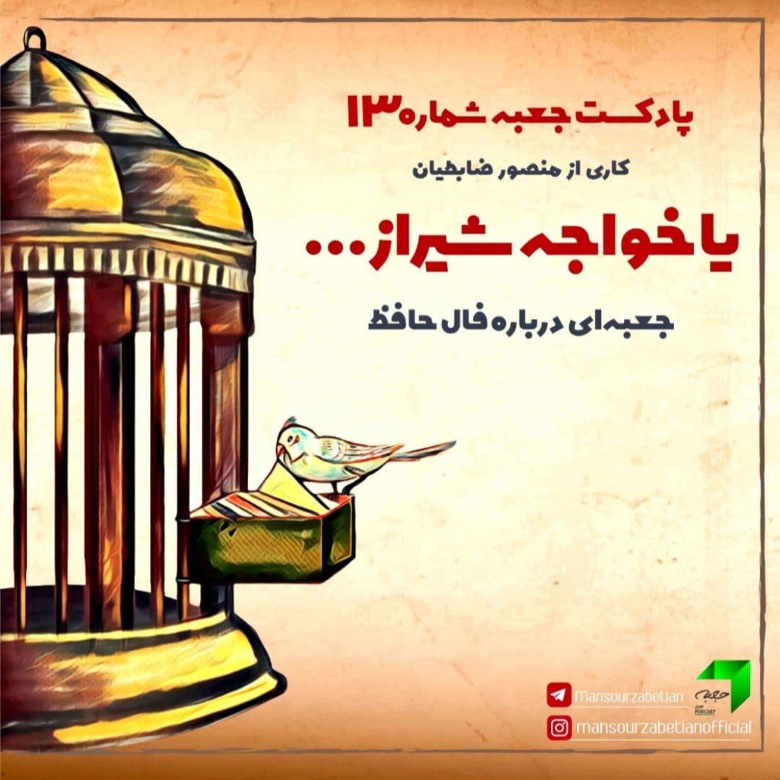 جعبهی شمارهی ۱۳؛ یا خواجهی شیراز